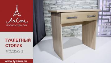 Туалетный столик модель 2