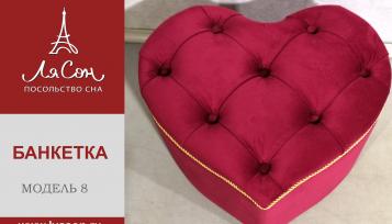 Банкетка Сердце  модель 8