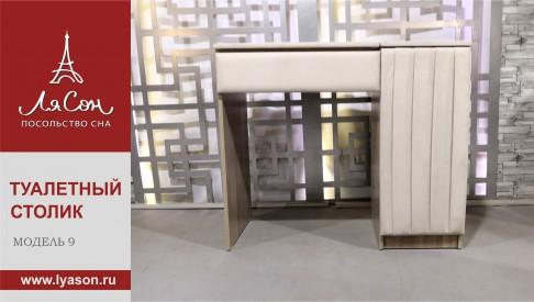 Туалетный столик модель 9