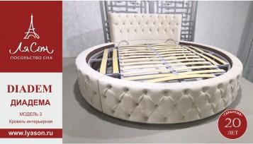 Кровать интерьерная ДИАДЕМА модель 3