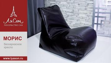 Кресло бескаркасное Морис